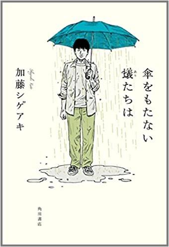 傘を持たない2