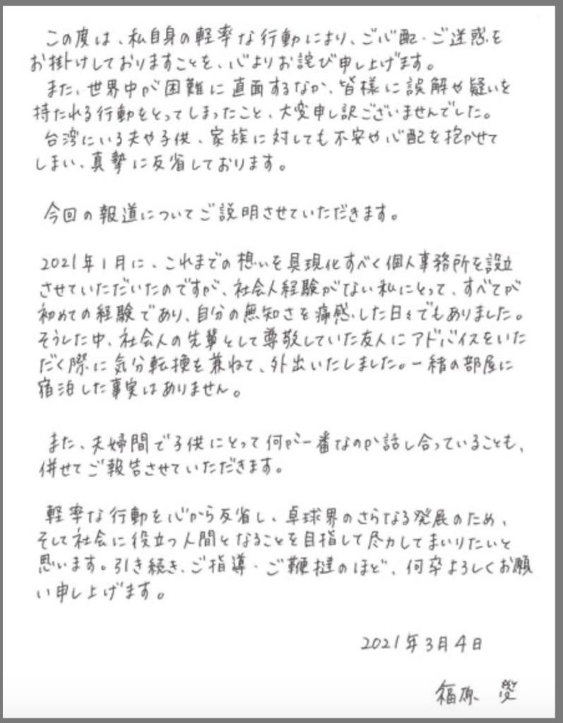 福原愛10