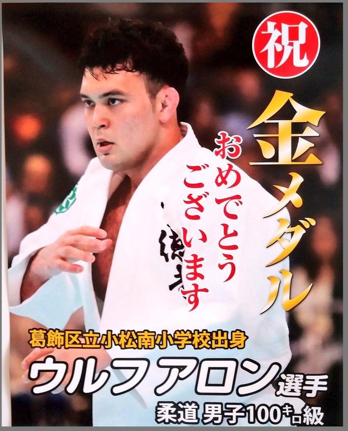 東京オリンピック 金メダル ウルフアロン タカ 似てる